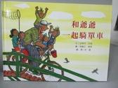 【書寶二手書T8/少年童書_XGE】和爺爺一起騎單車_史蒂芬.