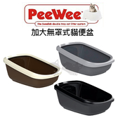 PetLand寵物樂園《荷蘭Peewee必威》無罩雙層加大貓砂盆(3色)適用松木砂、水晶砂/貓便盆