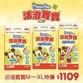 活潑系列 M~XL 特價$1109