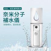 迷你 納米噴霧 鏡面補水儀 蒸臉器 小巧 便攜 USB 加濕器 噴水儀 美容儀 補水儀