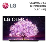 【結帳再折+分期0利率】LG 樂金 OLED48C1PSB 48型 OLED 4K AI語音物聯網電視 48C1P 台灣公司貨