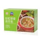 【呷七碗】彩虹藜麥蔬菜粥 5入裝【N1HF88000170000】