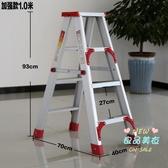 梯子梯子加寬加厚2 米鋁合金雙側工程人字家用伸縮摺疊扶梯閣樓梯T