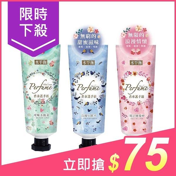 水平衡 香水護手霜(50g) 款式可選【小三美日】$79