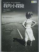 【書寶二手書T2/翻譯小說_OBX】我的小探險_何佩樺, 吉莉安.羅賓森