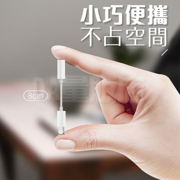 iphone 耳機轉接線 轉接頭 轉接器 Lightning 轉 3.5mm 可通話 iphone12 apple iOS