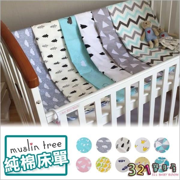 被單嬰兒床單蓋被-純棉嬰幼兒床單-321寶貝屋