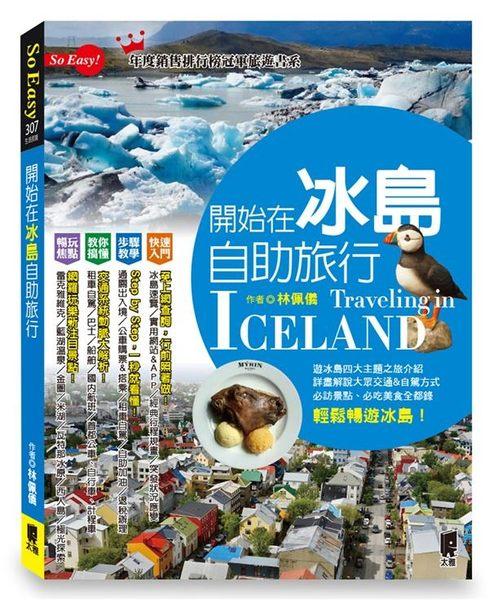 (二手書)開始在冰島自助旅行