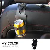 置杯架 水杯 茶杯 座門邊掛式 車窗 椅背 汽車用品 車載 吊掛式 汽車水杯架 【K049】MY COLOR