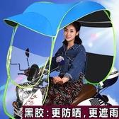擋罩折疊可環保外晴雨遮陽蓬遮雨棚防曬機車支架兩用摩托車電動車