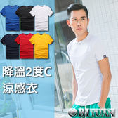 情侶款涼感衣T【L35106】OBI YUAN韓版吸濕排汗素面短袖T恤共6色有加大尺碼