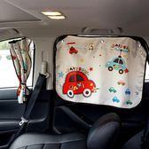 汽車遮陽簾板兒童卡通吸盤式窗簾車用側窗簾防曬自動伸縮隔熱擋【好康89折限時優惠】