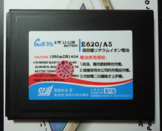 【台灣優購】全新 moii E501.E801 / K-Touch E620~防爆高容電池199元