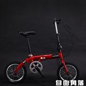 14寸可折疊迷你超輕便攜成人兒童學生男女款小輪單速雙碟剎自行車CY 自由角落