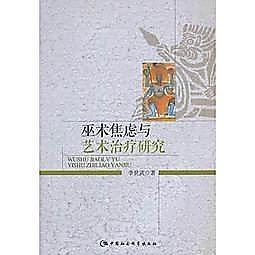 簡體書-十日到貨 R3Y【巫術焦慮與藝術治療研究】 9787516158517 中國社會科學出版社 作者:李
