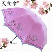折疊雨傘遮陽傘晴雨傘女兩用太陽傘防曬防紫外線黑膠折疊三折傘 【創時代3c館】