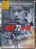 挖寶二手片-H10-045-正版DVD*電影【絕命72小時】-長瀨智也*崔民秀