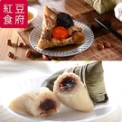 紅豆食府SH.綜合雙享粽禮盒(古早味鮮肉粽*3+湖州豆沙粽*2)﹍愛食網