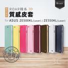 3C便利店 ASUS華碩 ZE500KL / ZE550KL ROAR 磁性PU 手機質感皮套 方便多功能卡位 支架