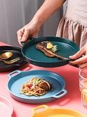 西餐盤 北歐圓形雙耳烤箱盤陶瓷牛排餐盤早餐平盤微波爐烘焙烤盤西餐盤子【快速出貨八折下殺】