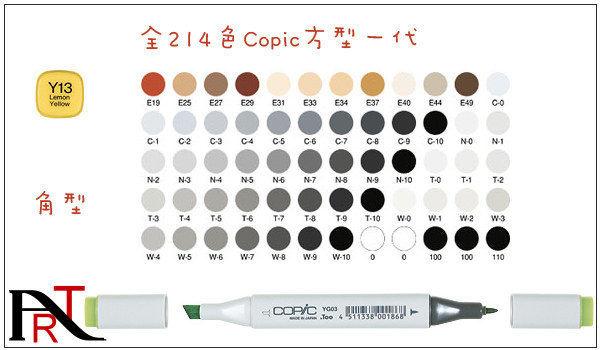 『ART小舖』Copic一系列麥克筆‧日本進口!全214色系!可自選色!( 選色區-5)