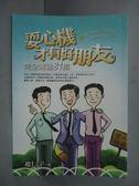 【書寶二手書T6/溝通_HMV】耍心機才有好朋友_趙仁宇
