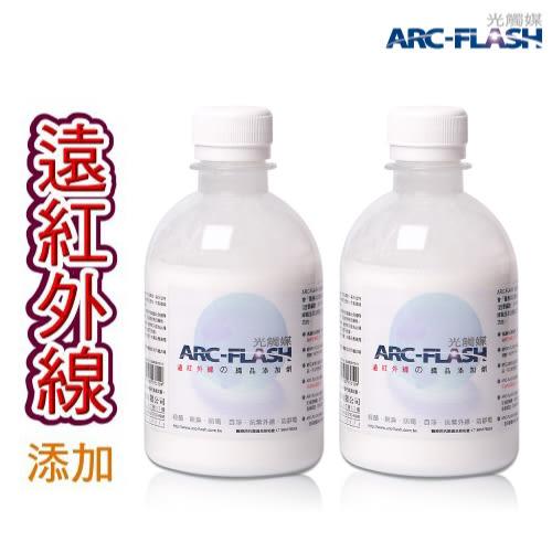 發熱衣DIY - (限量2入組合價)  ARC-FLASH光觸媒+遠紅外線洗衣添加劑(250gX2)