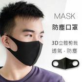 3D透氣防塵口罩 黑色 不織布口罩 防塵罩