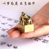 銅印姓名印章定做黃銅藏書篆刻訂製學生用個人私張火漆簽名包刻字  朵拉朵衣櫥