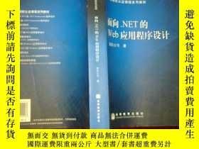 二手書博民逛書店罕見面向.NET的Web應用程序設計Y23984 微軟公司(Mi