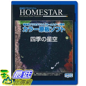 [7東京直購]  HOMESTAR(Home Star)獨家原版軟體:Four Season's Starry Sky