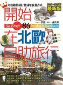 (二手書)開始在北歐自助旅行(丹麥.瑞典.挪威)(2014~2015最新版)
