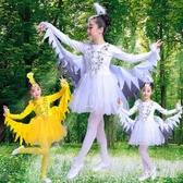 兒童動物表演服裝孔雀舞蹈服裝小雞小鳥舞蹈演出服女童小白翎舞蹈服 LR13480【Sweet家居】