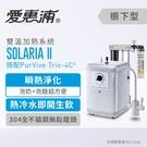 愛惠浦 SOLARIA II索拉利亞(三管-搭4C2)  0.2微米過濾 雙溫加熱系統 生飲水器 淨水機 (到府安裝)