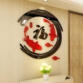 中國風創意福字魚壓克力3d立體牆貼畫客廳電視背景牆餐廳牆面裝飾