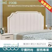 《固的家具GOOD》182-5-AJ 曼特寧白色6尺床片【雙北市含搬運組裝】
