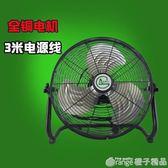 220V大功率落地扇強力風扇工業扇工廠用電風扇趴地扇家用臺式電扇黑色igo   橙子精品