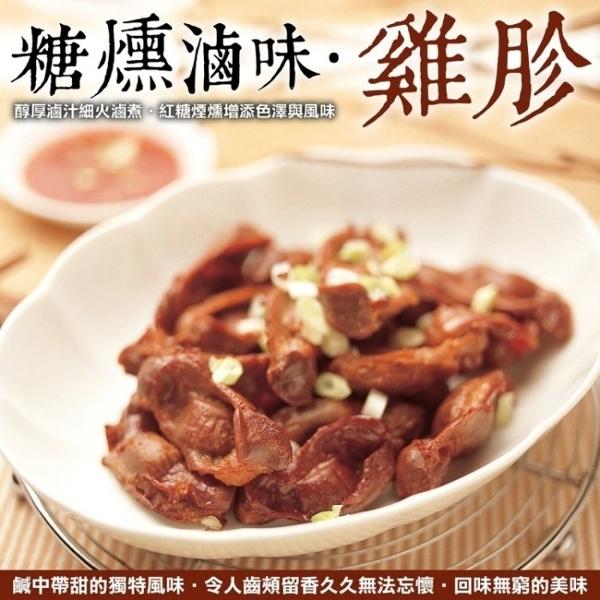 【WANG】糖燻滷味 滷雞胗(100g/包)