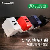 倍思Baseus小方雙USB 3.4A充電頭 快充頭 旅充 閃充 iPhone S8 S9 Note8