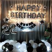 成人生日派對裝飾字母鋁膜氣球生日派對布置用品套餐浪漫氣球裝飾