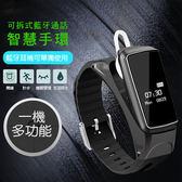 可拆式藍牙通話智慧手環 免持通話 藍芽耳機 運動手環 分離式智慧手環 計步器【CB0030】智慧手錶