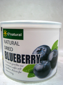歐納丘~晶鑽藍莓乾210公克/罐