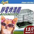 四個工作天出貨除了缺貨》《Ourchain》寵物籠子系列 M011 密底靜電烤漆龍 (1.5尺)