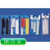 KSS 超值包裝 束線組合包 DB-75 (白色)