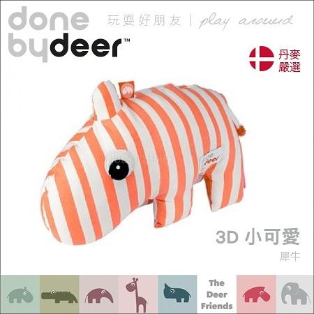 ✿蟲寶寶✿【丹麥Done by deer】玩耍好朋友 可愛安撫玩偶/安撫娃娃 3D小可愛 犀牛Ozzo