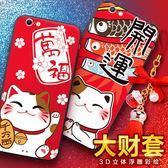 蘋果6手機殼iphone6splus硅膠套招財貓六卡通可愛【3C玩家】