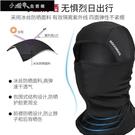 防曬帽 冰絲頭套防曬面罩臉基尼全臉男女夏釣魚戶外護臉騎行裝備 小確幸