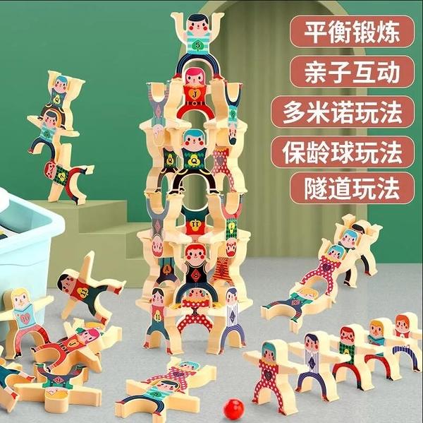 兒童 玩具 大力士 平衡挑戰 叠叠樂積木 小醜人偶 早教 桌面親子 益智力開發 平衡叠叠高遊戲