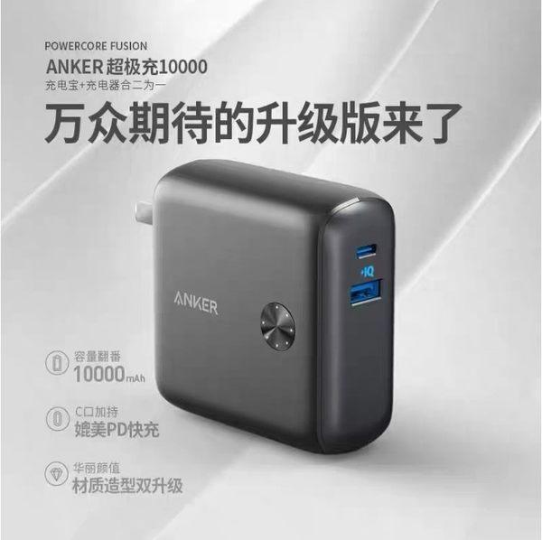 現貨~~ANKER超級充二代 充電器+行動電源 配上10000mAh超大容量 PD輸出 大容量 出國 出差 必備神器