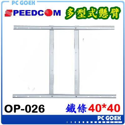 ☆pcgoex 軒揚☆ SPEEDCOM OP-026 配件 轉接片(100轉200 / 300 / 400mm ) 支撐架 / 旋臂 / 支架 / 壁掛式